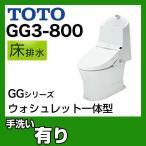 GGシリーズ GG3-800タイプ CES9333ML-NW1 TOTO トイレ 便器 床排水 排水芯:305mm〜540mm リモデル