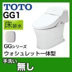 GGシリーズ GG1タイプ CES9413-NG2 TOTO トイレ 便器 床排水 排水芯:200mm