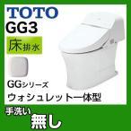 GGシリーズ GG3タイプ CES9433M-NG2 TOTO トイレ 便器 床排水 排水芯:264〜499mm