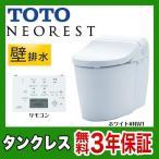 ネオレスト CES9564PX-NW1 TOTO タンクレストイレ 便器 便座一体型 壁排水 排水芯:120〜155mm リモデル