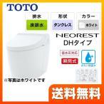 トイレ ネオレストハイブリッドシリーズDHタイプ TOTO CES9565-NW1 タンクレストイレ 床排水 排水心200mm