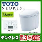 ネオレスト CES9767M-NW1 TOTO タンクレストイレ 便器 便座一体型 床排水 排水芯:305mm〜540mm リモデル