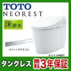 ネオレスト CES9787FW-NW1 TOTO タンクレストイレ 便器 便座一体型 床排水 排水芯:120mm