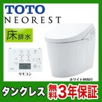 ネオレスト CES9787M-NW1 TOTO タンクレストイレ 便器 便座一体型 床排水 排水芯:305mm〜540mm リモデル