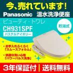 CH931SPF 温水洗浄便座 ウォシュレット パナソニック ビューティ・トワレ