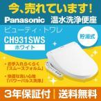 パナソニック 温水洗浄便座 CH931SWS ビューティ・トワレ