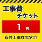 工事費 1円