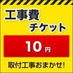 工事費 10円