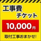 工事費 10,000円