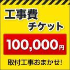 工事費 100,000円