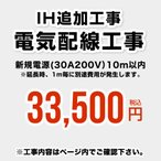 工事費 新規電源(30A200V) 10m以内 CONSTRUCTION-IH-CORD 電気配線工事