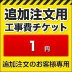 【追加注文のお客様専用】 1円 追加工事費
