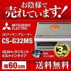 三菱 CS-G32MS ビルトインIHクッキングヒーター 2口IH+ラジエントヒーター 60cm シルバー