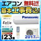 工事費込みセット ルームエアコン 23畳用 パナソニック CS-WX717C2-W WXシリーズ Eolia エオリア プレミアムモデル