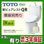 ピュアレストQR CS230B+SH231BA-SC1 TOTO トイレ 便器