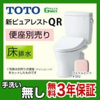 ピュアレストQR CS230BM+SH230BA-SR2 TOTO トイレ 便器 床排水 排水芯:305mm〜540mm リモデル