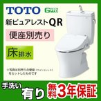 ピュアレストQR CS230BM+SH231BA NW1 TOTO トイレ 便器 床排水 排水芯:305mm〜540mm リモデル