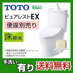 ピュアレストEX CS330B+SH331BA-SC1 TOTO トイレ 便器 床排水 排水芯:200mm