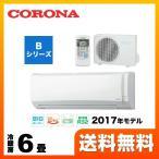 ルームエアコン 6畳用 コロナ CSH-B2217R-W Bシリーズ