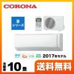 ルームエアコン 10畳用 コロナ CSH-B2817R-W Bシリーズ