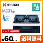 【プロパンガス】 ビルトインコンロ 幅60cm ハーマン DG32Q1VQ1-LPG Metal Top 無水片面焼きグリル