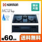 【プロパンガス】 ビルトインコンロ 幅60cm ハーマン DG32Q2VQ1-LPG Metal Top 無水片面焼きグリル