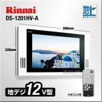 ショッピングDS DS-1201HV-A 浴室テレビ リンナイ 浴室用テレビ 防水テレビ お風呂テレビ