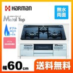 【プロパンガス】 ビルトインコンロ 幅60cm ハーマン DW32Q5WTQ1SV-LPG Metal Top 無水両面焼きグリル