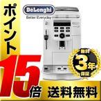 コーヒーメーカー デロンギ ECAM23120-WN マグニフィカS コンパクト全自動エスプレッソマシン