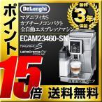 コーヒーメーカー デロンギ ECAM23460-SN マグニフィカS カプチーノ コンパクト全自動エスプレッソマシン