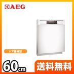 (メーカー直送のため代引不可)F65700IW0P 食器洗い乾燥機 AEG 食器洗い機 食洗機 ビルトイン食洗機 ビルトイン型 食器洗浄機 フロントオープンタイプ