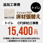 【工事費+材料費】サンゲツ トイレ部材 FLOOR-TOILET-08 クッションフロア張替え工事