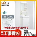 お得な工事費込セット(商品+基本工事) 洗面台 LIXIL リクシル INAX オフト 500mm 洗面化粧台 FTVN-503-MFK-501-KJ