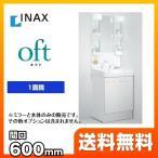 洗面台 LIXIL リクシル INAX オフト 600mm 洗面化粧台 FTVN-605SY1-MFTX-601YFU