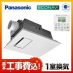 工事費込みセット 浴室換気乾燥暖房器 パナソニック FY-13UG6E-KJ (電気タイプ)