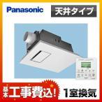 工事費込みセット 浴室換気乾燥暖房器 パナソニック FY-13UG6V-KJ