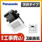 工事費込みセット 浴室換気乾燥暖房器 パナソニック FY-18UXT1-KJ 【電気タイプ】