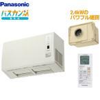 浴室換気乾燥暖房器 パナソニック FY-24UW5 【電気タイプ】
