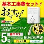 工事費込みセット【都市ガス】  瞬間湯沸器 ノーリツ GQ-530MW-13A 1プッシュ1レバータイプ 5号用