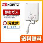 【都市ガス】  瞬間湯沸器 ノーリツ GQ-531MW-13A 1プッシュ2レバータイプ 5号用