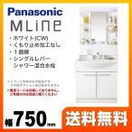 洗面台 パナソニック エムライン 750mm 洗面化粧台 GQM75KSCW--GQM75K1NMK【電源コード別売】