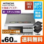 ショッピングIH IHクッキングヒーター 幅60cm 日立 HT-L100HTF-H L100Tシリーズ 3口IH 鉄・ステンレス対応 IHヒーター IH調理器
