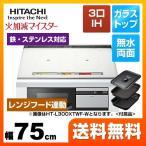 ショッピングIH IHクッキングヒーター 幅75cm 日立 HT-L100XTWF-W L100Tシリーズ 3口IH 鉄・ステンレス対応 IHヒーター IH調理器