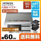 ショッピングIH IHクッキングヒーター 幅60cm 日立 HT-L200HTF-H L200Tシリーズ 3口IH オールメタル対応 IHヒーター IH調理器