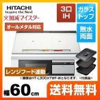 ショッピングIH IHクッキングヒーター 幅60cm 日立 HT-L200XTF-W L200Tシリーズ 3口IH オールメタル対応 IHヒーター IH調理器