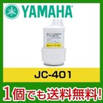 JC-401 ヤマハ 浄水器カートリッジ JC401