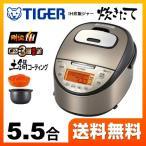 ショッピング炊飯器 炊飯器 5.5合炊き タイガー JKT-J101-TP IH炊飯ジャー 炊きたて tacook タクック
