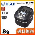 ショッピング炊飯器 炊飯器 8合炊き タイガー JKX-V152-K 土鍋圧力IH炊飯ジャー 炊きたて