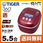 ショッピング炊飯器 炊飯器 5.5合炊き タイガー JPC-A101-RC 圧力IH炊飯ジャー 炊きたて