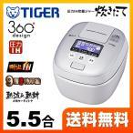 ショッピング炊飯器 炊飯器 5.5合炊き タイガー JPC-A101-WH 圧力IH炊飯ジャー 炊きたて
